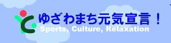 湯沢カルチャーセンター
